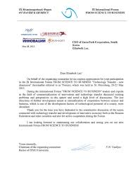 Thank you letter from ITMO university for Eurastech CEO - АО ЕвразТех